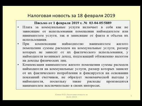 18022019 Налоговая новость о НДФЛ при компенсации платы за коммуналку / Municipal Services