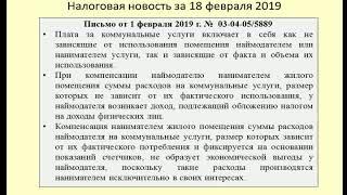 18022019 Налоговая новость о НДФЛ при компенсации платы за коммуналку  municipal services