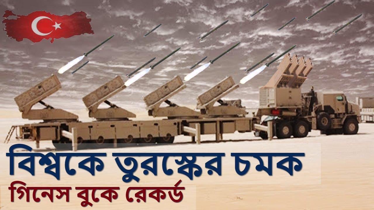 তুরস্ক বানাল বিশ্বের সবচেয়ে ভয়ঙ্কর রকেট নিক্ষেপক।  Jobaria Defense Systems Multiple Cradle Launcher