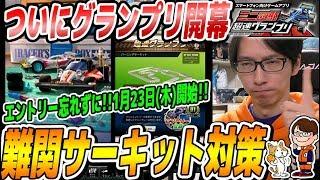 #16【超速GP】待望のグランプリ開幕!大会コース「バーニングサーキット」の対策を考えてみた!【MINI4WD超速グランプリ】【ソニオTV】 thumbnail
