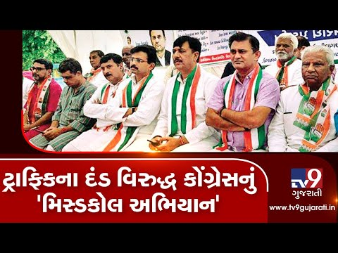 Gujarat congress launched Missed Call campaign against New Motor Vehicle Act | Tv9
