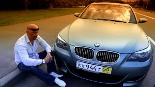"BMW M5 E60 ""Любимая"" (test drive No.1) / BMW M5 ""Darling"" (test drive No.1)"
