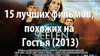 15 лучших фильмов, похожих на Гостья (2013)