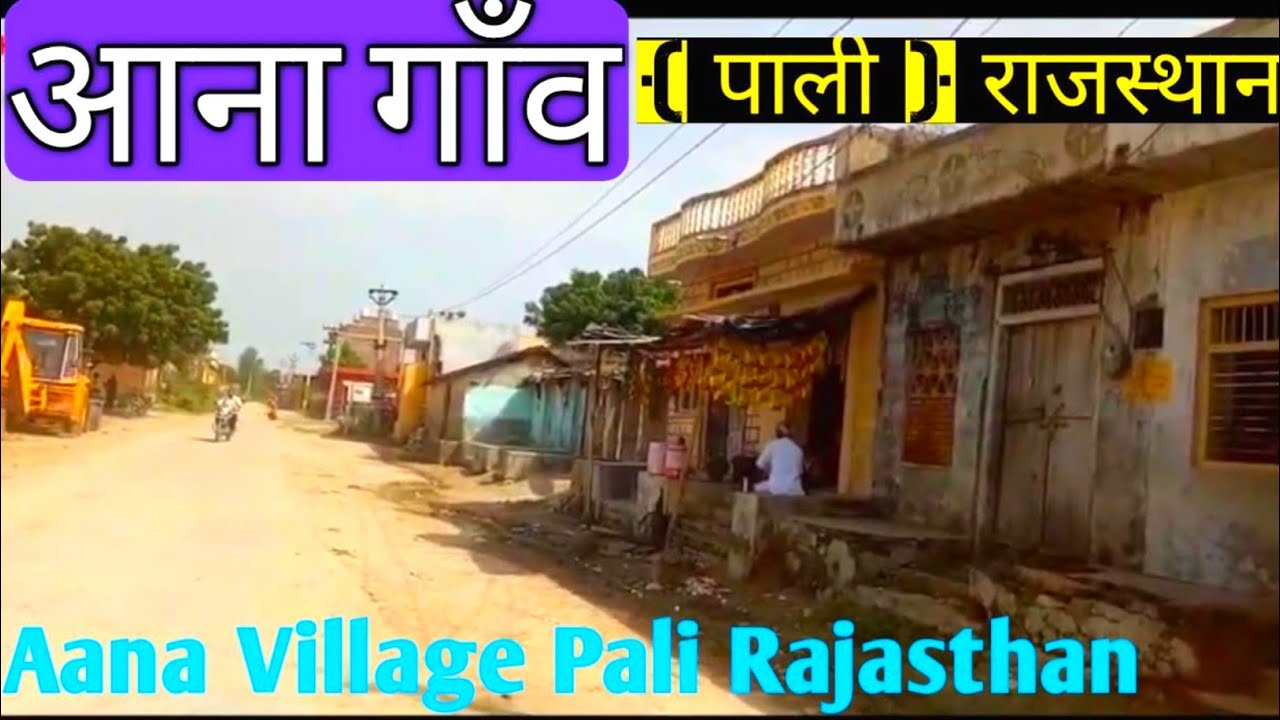आन ग व प ल र जस थ न Aana Village Pali Rajasthan Ana Village Youtube
