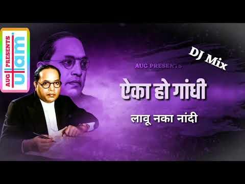 ऐका हो गांधी लावू नका नांदी Dj Mix Aika Ho Gandhi Lau Naka Nandi Dj Mix Jay Bhim Status #augpresents