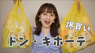【一万円】ドンキで爆買いしてきたので紹介します🛍