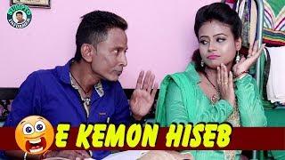 Sunil Pinki  Comedy Video_E Kemon Hiseb_( এ কেমন হিসেব ॥ অভিনয়ে- সুনিল ও পিঙ্কি )