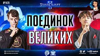 ЛУЧШИЕ СНОВА В ДЕЛЕ: Maru и Serral в невероятном матче плей-офф турнира ASUS ROG по StarCraft II