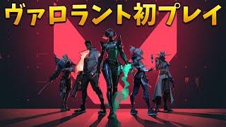 【ヴァロラント】海外で人気爆発中の新FPSゲームに挑む!!
