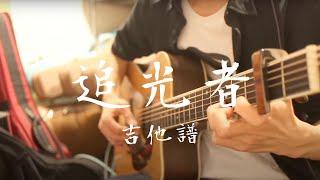 追光者【吉他完整版】Fingerstyle Guitar 演奏曲|王家鴻 Jahong Wang 改編|吉他譜 TAB