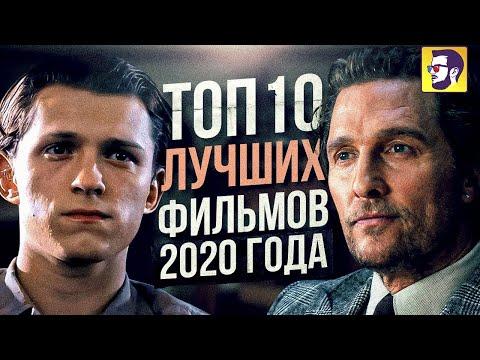 Топ 10 лучших фильмов 2020 года - Видео онлайн