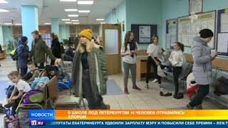 СК проводит проверку после отравления детей в бассейне школы под Петербургом
