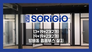 소리지오(SORIGIO) - 방배동 렌탈 음악…