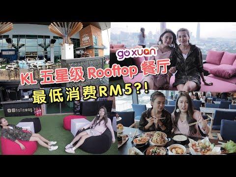 Hallaway KL 五星级餐厅!最低消费RM5?!