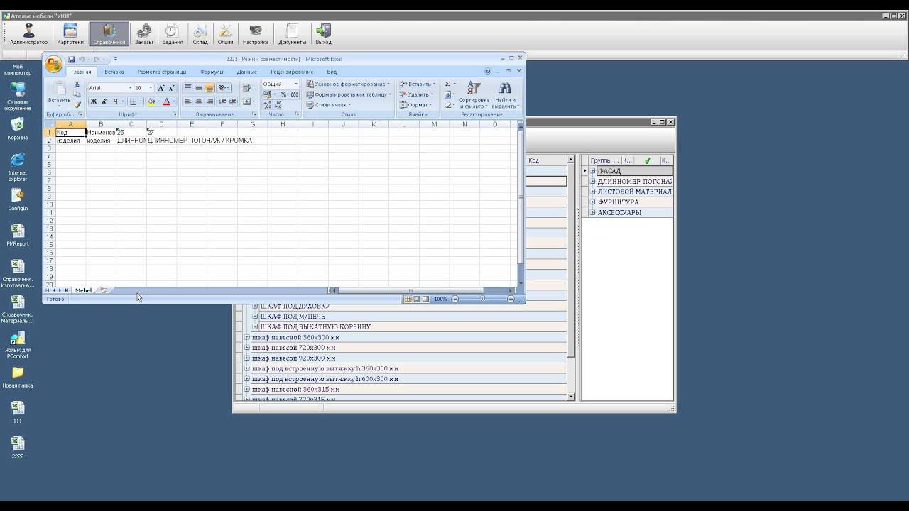 Pscomfort программа скачать скачать программу pattern viewer