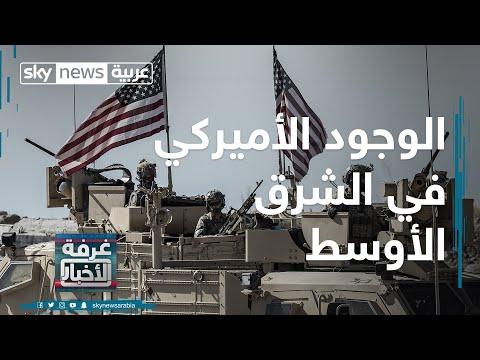 الوجود الأميركي في الشرق الأوسط.. تضارب في الأرقام والتصريحات
