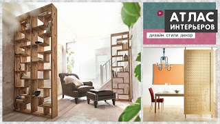 Декоративные перегородки в квартире. Идеи зонирования комнаты