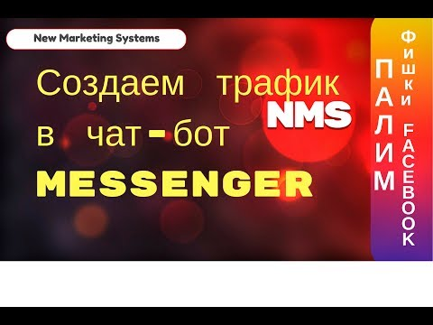 Вопрос: Как оправлять фото и видео через Facebook Messenger?
