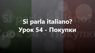 Італійська мова: Урок 54 - Покупки