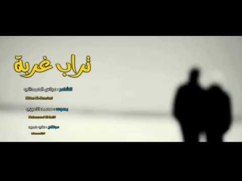 تراب غربة 💔| للشاعر عباس الحمداني | بصوت محمد الاميري| تفوتك 💔| لاتنسون الاشتراك فدوه 💚🤲