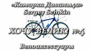 Хочу Велик! №4: Велоаксессуары(, 2015-10-24T17:12:04.000Z)