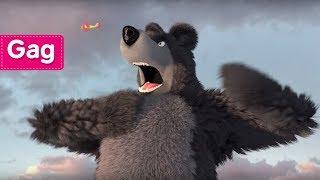 Masha et Michka - King Kong 🦍(Moteur… Action! )