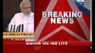 FULL SPEECH: PM Modi addresses conference of women legislators