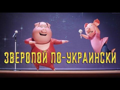 Мультфильм пой на украинском языке