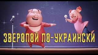 Зверопой по украински, Співай українською, SING! Ukranian singers Version