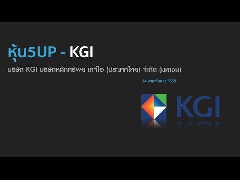 หุ้น5up - EP7 - KGI บริษัทหลักทรัพย์ เคจีไอ (ประเทศไทย) จำกัด (มหาชน)