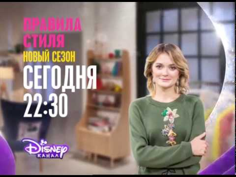 Disney Channel Russia continuity 27-02-17