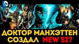 Доктор Манхэттен Сотворил New 52? Существует 3 Джокера? Отец Бэтмена Комедиант? Dc Comics Rebirth
