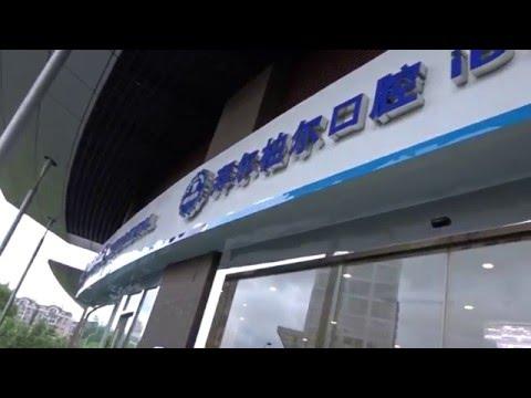 Shanghai Dental Office