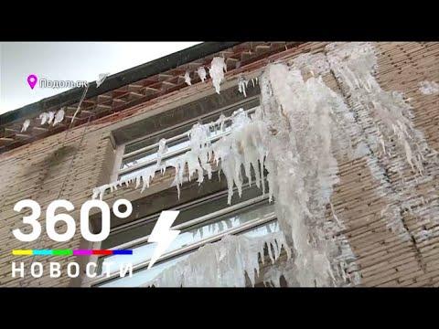 В Подольске дом превращается в ледышку
