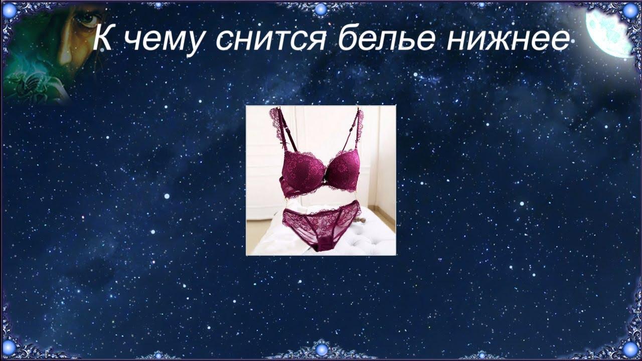 Приснилось красивое женское белье стрэпы женское белье