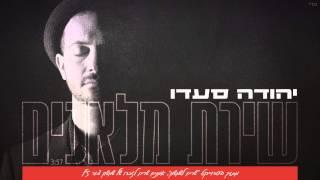 יהודה סעדו - שירת מלאכים | Yehuda Saado