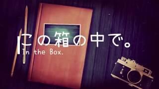 【Short Animation】この箱の中で。 -In the box.-【3分タイマー】