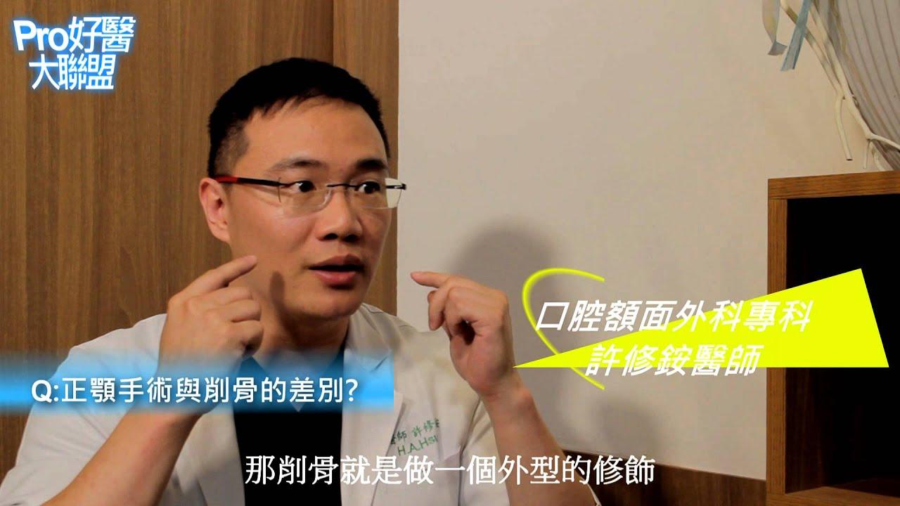 『削骨手術與正顎手術差別? 』 # pro好醫大聯盟 - YouTube