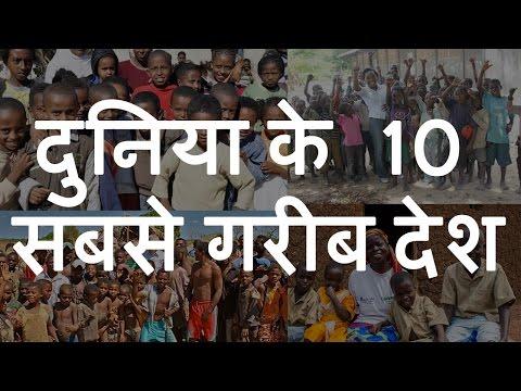 दुनिया के 10 सबसे गरीब देश | Top 10 Poorest Countries of the World | Chotu Nai