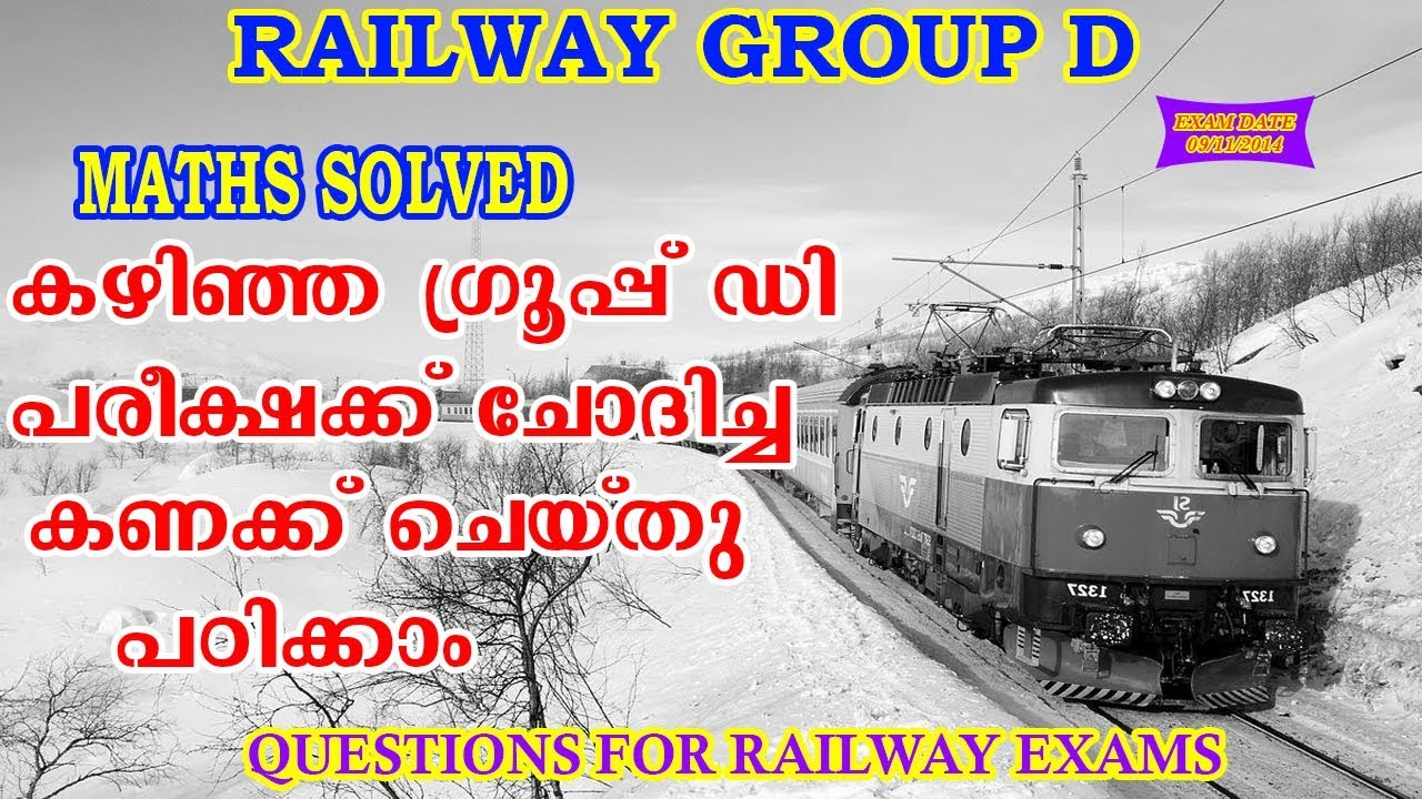 Railway Group D Maths Solved Previous year Question Paper | Group D Model  Question Paper |