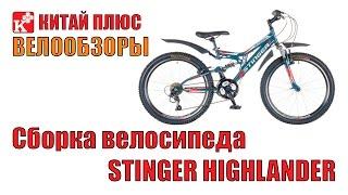 Как самому собрать велосипед. Stinger 24