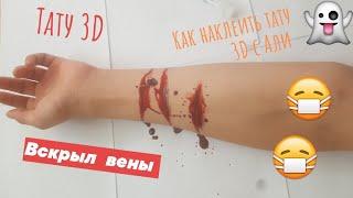 видео Поиск и покупка татуировок со штрих-кодом на Алиэкспресс