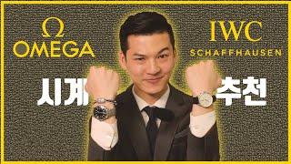 남자시계 가격대별 브랜드 추천(클래씨의 시계컬렉션 대공…