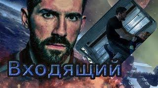 Входящий/трейлер(2018)