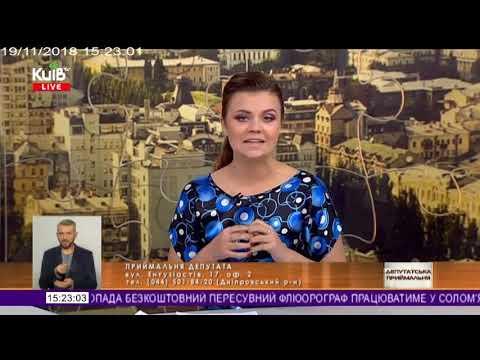 Телеканал Київ: 19.11.18 Громадська приймальня 15.10