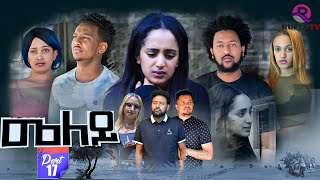 NEW ERITREAN SERIES MOVIE 2021 - MELEY BY ABRAHAM TEKLE  PART 17 - ተኸታታሊት ፊልም መለይ 17 ክፋል