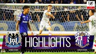 ハイライト:ガンバ大阪vsセレッソ大阪 ルヴァン杯 準々決勝 2021/9/5