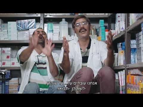 אסי ישראלוף ויוסי גבני - בית המרקחת המקורי והאסלי