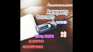 Keweisi-v20 USB тестер, вольтметр, амперметр,измерение емкости. Aliexpress. ,,Товары за 2 бакса,,