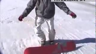 Канал новости Обучение на сноуборде  Урок 4